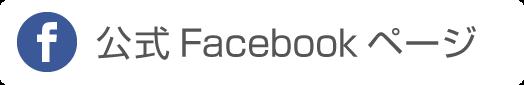 総合生涯学習センターのFacebook