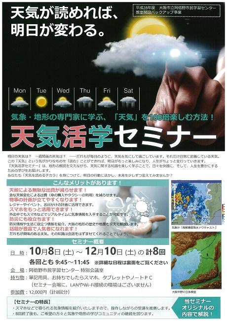 天気活学セミナー(表)