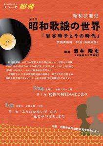 昭和歌謡チラシ(表)