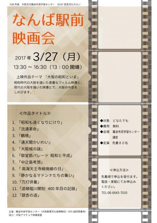 映画3月表面