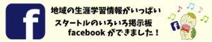 スタートルfacebook
